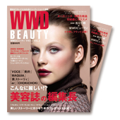 雑誌「WWD BEAUTY」vol.2