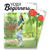 雑誌「yoga JOURNAL Beginners」Vol.1