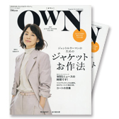 雑誌「OWN」2017 AUTUMN&WINTER