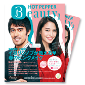 FREE PAPER「HOT PEPPER Beauty」3月号
