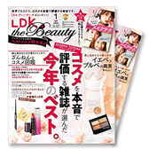 雑誌「LDK the Beauty」1月号