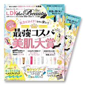雑紙「LDK the Beauty」7月号
